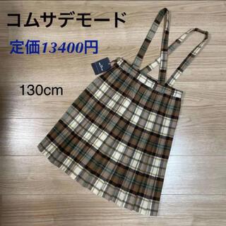 コムサデモード(COMME CA DU MODE)の【新品未使用】タグ付き・コムサデモード スカート 130cm(ワンピース)