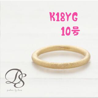 devas K18YG シルク リング 指輪 10号 つや消し マット 地金