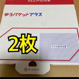 送料無料 ゆうパケットプラス 専用段ボール 箱 ダンボール 2枚(ラッピング/包装)