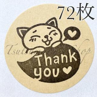 クラフト 猫 サンキューシール 72枚(ラッピング/包装)