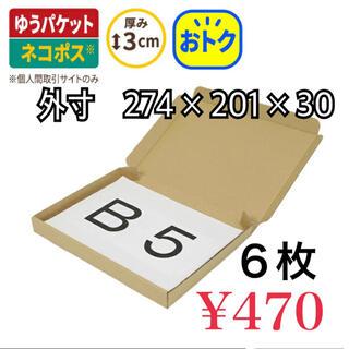 B5サイズ 定形外 小型ダンボール(ラッピング/包装)