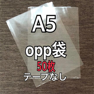 OPP袋 A5 テープなし 日本製 50枚 国産 透明袋 透明封筒 クーポン消化(ラッピング/包装)