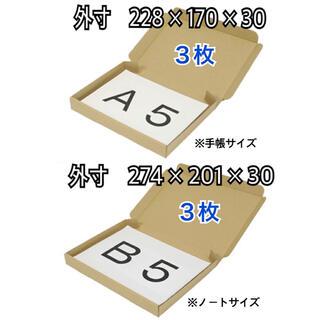小型ダンボール A5・B5 各3枚セット!(ラッピング/包装)