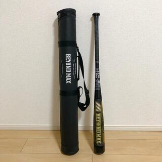 ミズノ(MIZUNO)のケース付き ビヨンドマックス ビューリーグ 85cm 800g(バット)