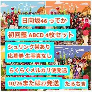 日向坂46 ってか CD Blu-ray 初回限定盤ABCD 4枚セット