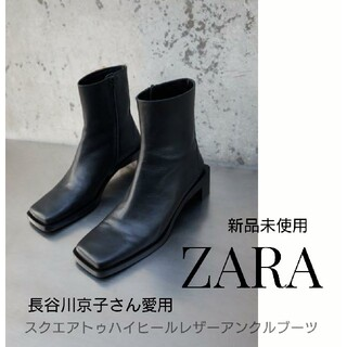 ZARA - 新品 ZARA スクエアトゥブーツ 本革 レザー 長谷川京子