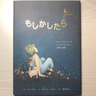 はるか様用 22冊セット(絵本/児童書)