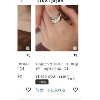 WHO'S WHO gallery - tina jojun リング シルバー 11号