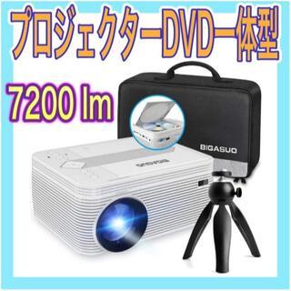 プロジェクター DVDプレーヤー 一体型7200ルーメン フルHD1080P対応(プロジェクター)