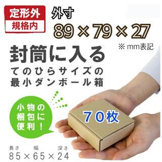 長3封筒用 小型ダンボール 70枚(ラッピング/包装)