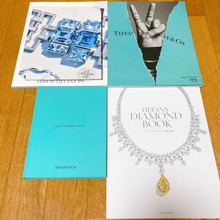 ティファニー(Tiffany & Co.)の☆4冊セット☆ ティファニー カタログ 冊子 非売品(その他)