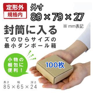 長3封筒用 小型ダンボール 100枚(ラッピング/包装)