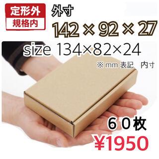 定形外郵便 小型段ボール箱 60枚(ラッピング/包装)