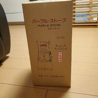 【新品未使用】武井バーナー501Aセット パープル・ストーブ