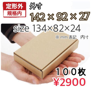 定形外郵便 小型段ボール箱 100枚(ラッピング/包装)