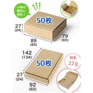 定形外郵便 小型段ボール箱 各50枚セット(ラッピング/包装)