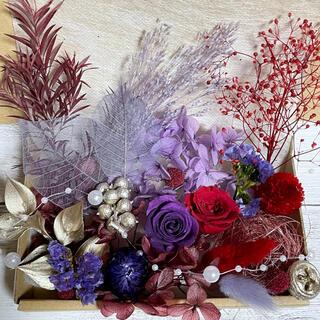 プリザーブドフラワー薔薇2輪★レッドとパープル 花材詰め合わせ(プリザーブドフラワー)