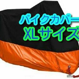 XLサイズ バイクカバー バイク カバー XL オートバイ バイク用 XX(その他)