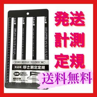 発送用 厚さ測定定規 (ネコポス・ゆうパケット・クリックポスト・定型郵便対応)(ラッピング/包装)