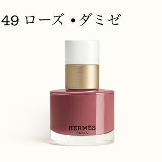 Hermes - 新作 エルメス レ•マン•エルメス ネイルエナメル 49 ローズ •ダミゼ