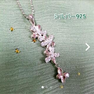 silver925 シルバーネックレス 花 蝶