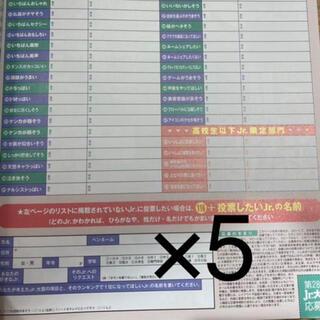 Myojo Jr大賞 応募券 5枚