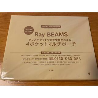 Ray BEAMS - SPRING 2021年12月号付録 Ray BEAMS 4ポケットマルチポーチ