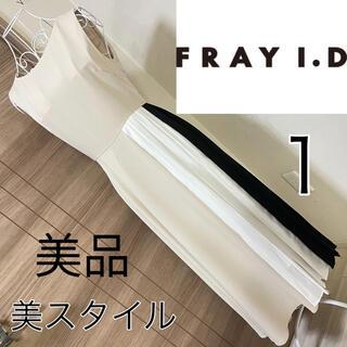 FRAY I.D - 美品☆FRAY ID☆ロングワンピース☆1☆☆フレイアイディー