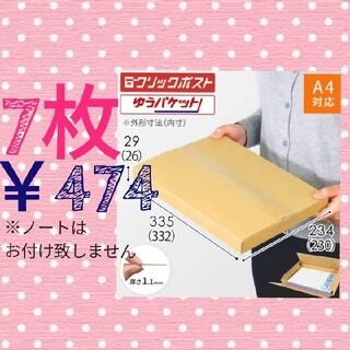 【7枚】ゆうパケット ゆうパケット箱 クリックポスト(ラッピング/包装)