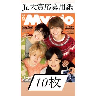 Myojo Jr.大賞応募券 10枚セット