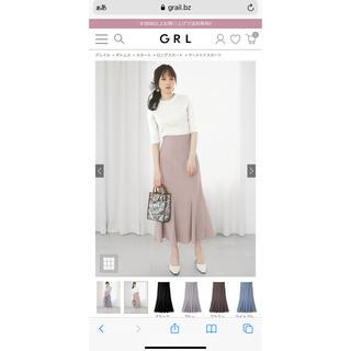 グレイル(GRL)のマーメイドスカート(ロングスカート)