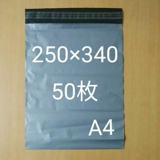 A4 宅配ビニール袋・宅配袋 50枚(ラッピング/包装)