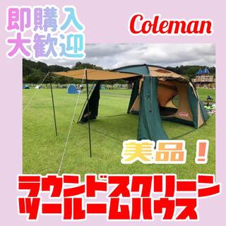 Coleman - 【格安セール♡】コールマンテント ラウンドスクリーンツールームハウス