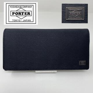 PORTER - 未使用☺︎PORTER ポーター 長財布 カレント かぶせ 黒 ブラック