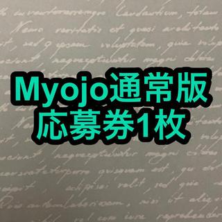 ジャニーズジュニア(ジャニーズJr.)のMyojo通常版 Jr.大賞応募券1枚(アート/エンタメ/ホビー)