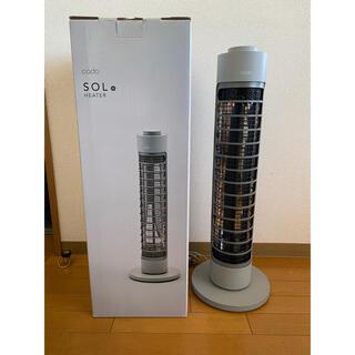 cado カドー SOL-001 電気ヒーター COOL GREY(電気ヒーター)