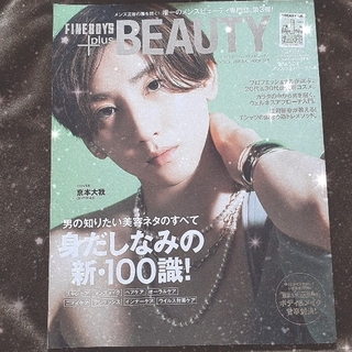 Johnny's - FINEBOYS+plus BEAUTY vol.3(抜けなし)