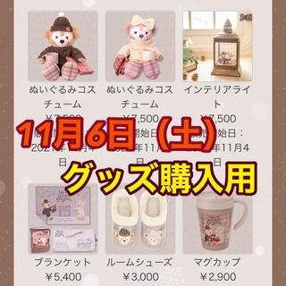 Disney - ディズニーシー 11/6 グッズ購入用 クリスマスグッズ
