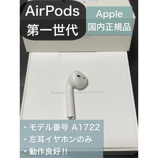 Apple - エアーポッズ AirPods 第一世代 L 左耳のみ