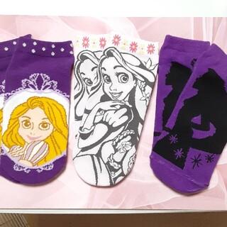 Disney - ラプンツェル 靴下 3足セット