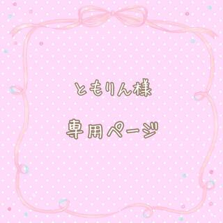 ともりん様 専用ページ⸜❤︎⸝(ラッピング/包装)