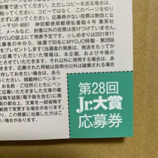 Myojo 12月号 Jr.大賞応募券