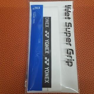 ヨネックス(YONEX)のグリップテープ 白(その他)