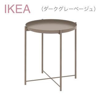 IKEA - 【新品】IKEA イケア トレイテーブル サイドテーブル(グラドム)送料込