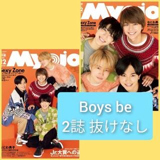 ジャニーズジュニア(ジャニーズJr.)のMyojo 2021年 12月号 Boys be 切り抜き 抜けなし(アート/エンタメ/ホビー)