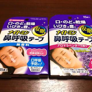 小林製薬 - 小林製薬 ナイトミン鼻呼吸テープ