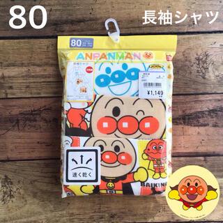 アンパンマン(アンパンマン)の【80】アンパンマン 長袖 丸首 インナー 肌着 3枚組(肌着/下着)