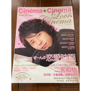 三浦春馬掲載 cinema☆cinema  No.26  二宮和也表紙