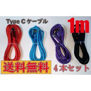 Type C ケーブル 急速充電 1m 4本 レッド ブルー パープル ブラック(その他)
