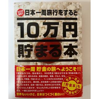 ★☆ 500円硬貨で日本一周旅行をすると10万円貯まる本 ☆★(ビジネス/経済)